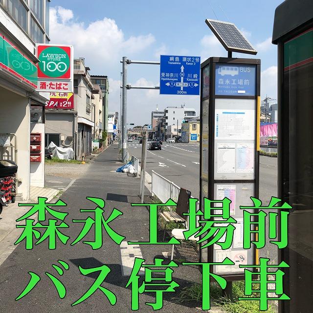 森永工場前バス停