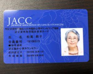 認定臨床心理カウンセラー資格者カード